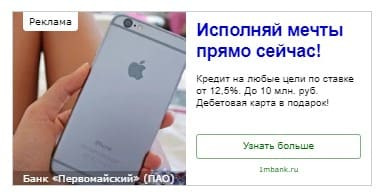 Первомайский банк заявка
